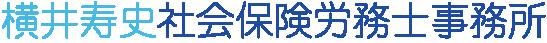 横井寿史社会保険労務士事務所