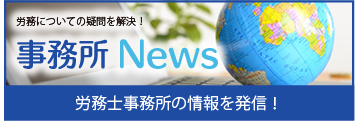事務所ニュース
